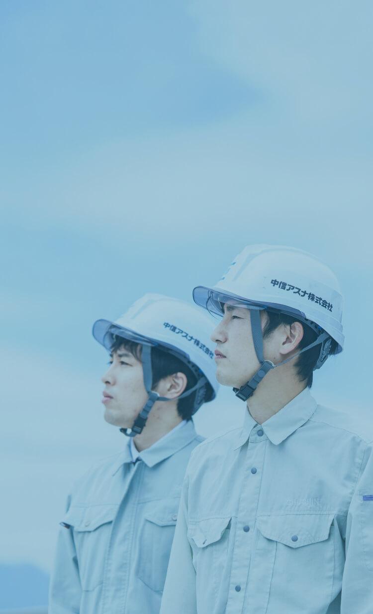 空を見上げる4人の中信アスナ社員